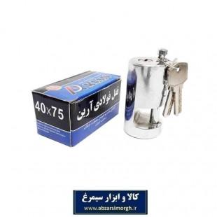 قفل فولادی استوانهای ۷۵*۴۰ آرین SGY-016