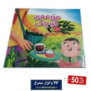 کتاب داستان کودک - مزرعه کوچک تخفیف ۵۰ درصد OBK-003