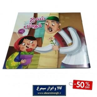 کتاب داستان کودک - شمع فروش - تخفیف ۵۰ درصد OBK-004