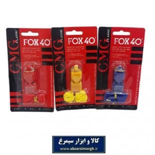 سوت ورزشی و ایمنی فاکس ۴۰ مدل کلاسیک بند دار VSO-002