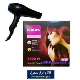 سشوار Philips فیلیپس ۸۰۰۰ وات + هدیه برس مو ZSS-002