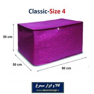 بقچه و کاور لباس و ملحفه پارچه ای Classic کلاسیک سایز ۴ دو سرزیپ HCV-008