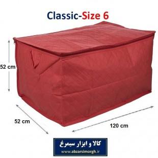 بقچه و کاور پتو و رختخواب Classic کلاسیک سایز ۶ دو سر زیپ HCV-010
