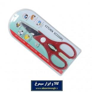 قیچی آشپزخانه سری Kitchen Scissors مدل ساوی HGC-005