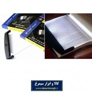 پنل مطالعه کتاب Light Panel لایت پنل ELU-006