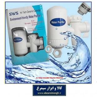 دستگاه تصفیه آب خانگی SWS کاتریج سرامیک SSH-072