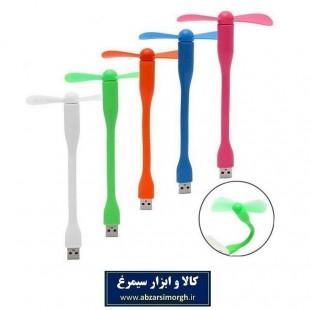 پنکه قلمی USB یو اس بی پرتابل EFA-007