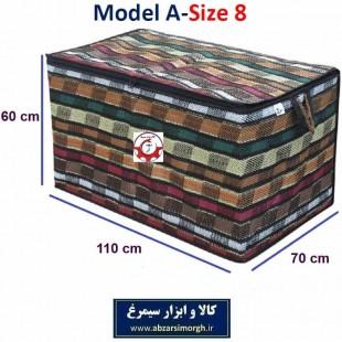 بقچه و کاورپتو، ملحفه و رختخواب جاجیم سنتی مدل A سایز هشت HCV-020