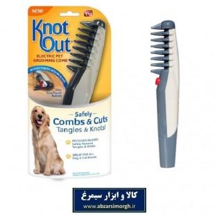 شانه برقی نظافت موی حیوانات Knot Out نات اوت HPS-014