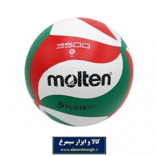 توپ والیبال مولتن Molten سایز ۵ ایرانی VTP-012