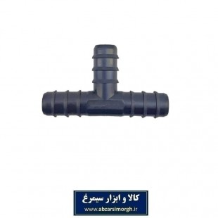 سه راهی آبیاری پلاستیکی DI-600 روان ریز HRS-012