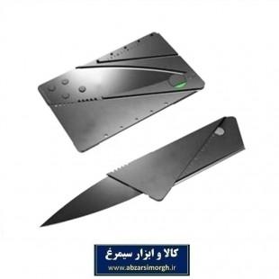 چاقوی فلزی سینکلر Sinclair مدل کارتی و جیبی بسته بندی اصلی HCG-006