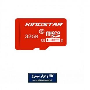 Kingstar MicroSDHC Class 10 UHS-U1 R85 ظرفیت 32 گیگابایت DSM-008