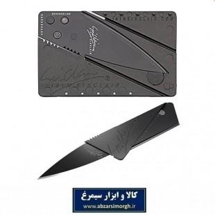 چاقوی فلزی سینکلر Sinclair مدل کارتی و جیبی بسته بندی سلفونی HCG-014