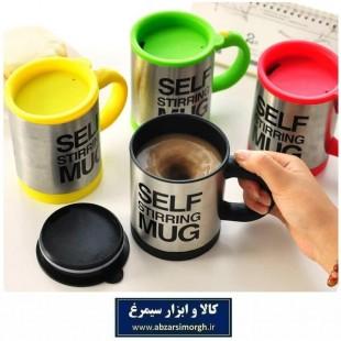 ماگ سفری همزن دار Self Stirring Mug سلف استیرینگ HMU-006