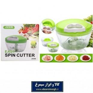 خردکن دستی نخ دار Easy Spin Cutter ایزی اسپین کاتر ۳ تیغه HSL-024