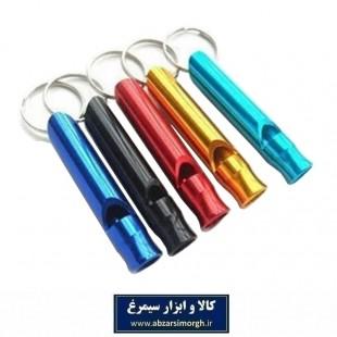 سوت نجات Rescue Whistle فلزی رنگی NSN-001
