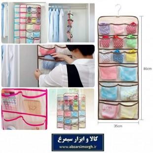ارگانایزر و نظم دهنده لباس زیر و لوازم شخصی My Home مای هوم HOR-034