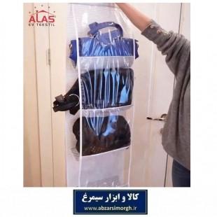 آویز نگهدارنده و ارگانایزر کیف ۸ خانه Alas آلاس HOR-035