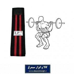 زانو بند ورزش بدنسازی LP ال پی فروش ۱ عددی VZB-002
