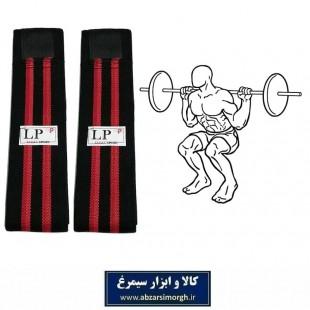 زانو بند ورزشی بدنسازی و اسکات LP ال پی فروش بسته ۲ عددی VZB-001