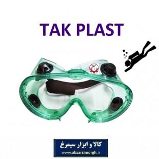 عینک غواصی و ورزش های آبی ژله ای Tak Plast تک پلاست VEG-001
