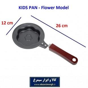 ماهیتابه یا تابه کودک طرح گل Flower