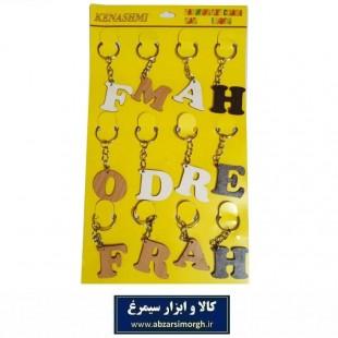 آویز و جاکلیدی حروف انگلیسی چوبی فروش تکی و جینی HSK-056