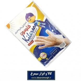 دستکش یکبار مصرف نایلونی کلرسون بسته ۱۰۰ عددی HDA-002