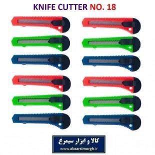 کاتر بدنه پلاستیکی مات Knife Cutter بزرگ فروش تک و جینی OCT-005