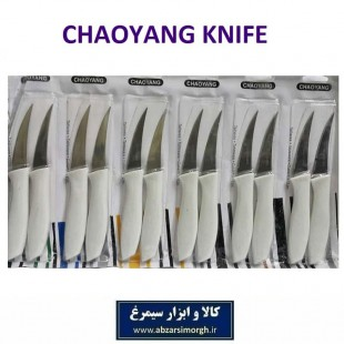 چاقو آشپزخانه لیزری منحنی Chaoyang چائویانگ سفید فروش تک و جین HCG-021