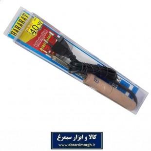 هویه دسته چوبی Hararat  حرارت توان ۴۰ وات BHV-055