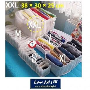 ارگانایزر و نظم دهنده پارچه ای کشو 5 جیب سایز XXL دو ایکس لارج HOR-022