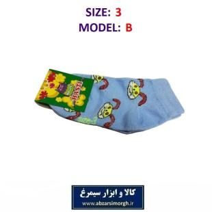 جوراب بچه گانه سایز ۳ مدل B هستی CJB-004