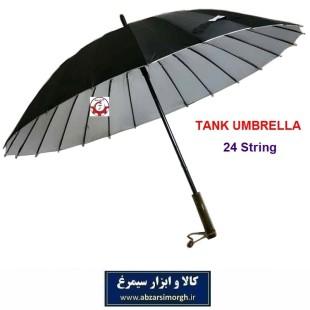 چتر مشکی مردانه و زنانه Tank تانک 24 فنر اصلی با کاور HCH-021