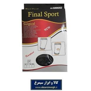 زانو بند و ساپورت طبی ورزشی Final Sport فاینال اسپرت جعبه دار VCA-008