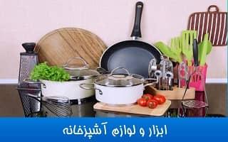 ابزار و لوازم آشپزخانه