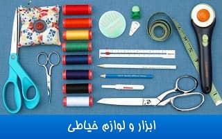 ابزار و لوازم خیاطی