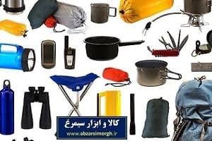 لوازم سفر و گردش travel equipment