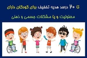 تخفیف ویژه کودکان و نوجوانان دارای معلولیت(توانمند)