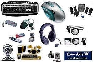 کالای دیچجیتال، لوازم جانبی و کامپیوتر