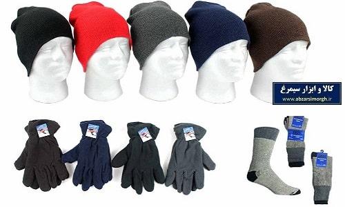 لباس و پوشاک مردانه و زنانه - کلاه دستکش و جوراب