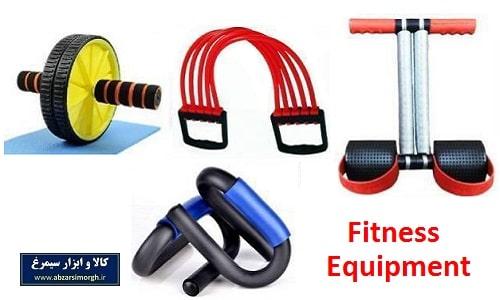 لوازم تناسب اندام و فیتنس Fitness Tools