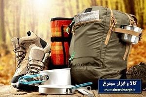 ابزار و لوازم مورد نیاز برای کمپینگ و کوهنوردی