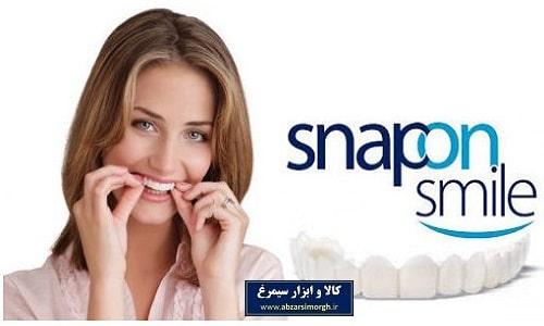 لمینت زیبایی دندان Snap on Smile