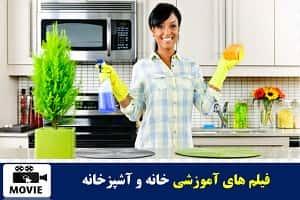 مشاهده و دانلود فیلم های آموزشی خانه و آشپزخانه