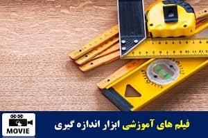 مشاهده و دانلود فیلم های آموزشی ابزار اندازه گیری