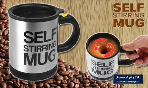 ماگ سفری همزن دار Self Stirring Mug درب دار و باتری خور