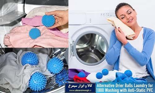 نرم کننده شستشو لباس درایر بالز Dryer Balls