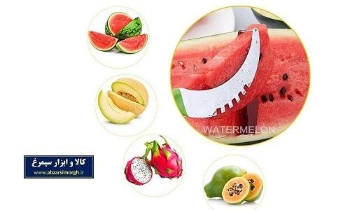 اسلایسر استیل هندوانه و ملون Watermelon Slicer